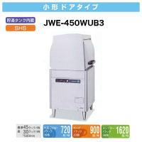 【メーカー】ホシザキ 【型  番】JWE-450WUB3 【電  源】三相200V 50Hz/60H...