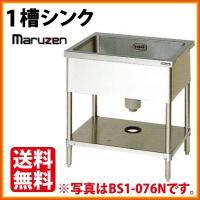 新品:マルゼン 1槽シンク BS1-094N(バックガードなし) 幅900×奥行450×高さ800(mm)|recyclemart