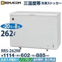 【メーカー】レマコム 【型  番】RRS-262NF 【電  源】単相100V(50/60Hz) 【...
