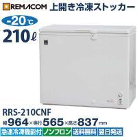 【メーカー】レマコム 【 商品名 】冷凍ストッカー(冷凍庫) 【型  番】RRS-210CNF 【電...