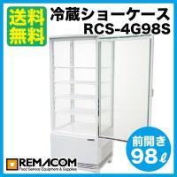 新品72%OFF  【メーカー】レマコム 【型  番】RCS-4G98S 【電  源】単相100V ...