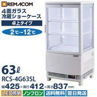 【メーカー】レマコム 【型番】RCS-4G63SL 【電源】単相100V (50/60Hz) 【外形...