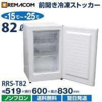 【メーカー】レマコム 【型  番】RRS-T82 【電  源】単相100V (50/60Hz) 【外...
