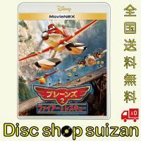 新品 送料無料 プレーンズ2 ファイアー&レスキュー Blu-ray ブルーレイ+DVD+MovieNEXワールド DISNEY ディズニー 2002