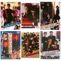 取り寄せ 新品 ビー・バップ・ハイスクール DVD 6本セット 仲村トオル 清水宏次朗 那須博之 PR