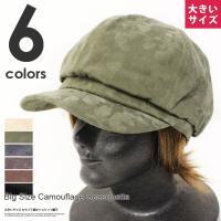 ■商品名■ 大きいサイズ カモフラ柄キャスケット帽子   ■カラー■ ブラック/アイボリー/ブラウン...