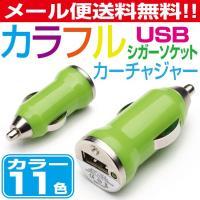 カラフル USB カーチャージャー USB車載充電器 シガーソケットUSBアダプタ iPhone3/...