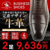 選べる2足セット定番牛革ビジネスシューズ4種類。28cmまで対応。 ベーシックなデザインで幅広い世代...