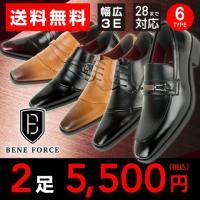 選べる2足セットビジネスシューズ6種類!28cmまで。 スタイリッシュなデザインで幅広い世代・様々な...