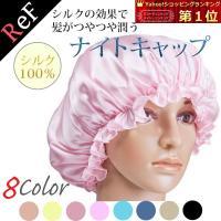 ナイトキャップ シルクキャップ シルク  静電気 美髪 切れ毛 抜け毛 寝ぐせ 乾燥 ヘアケア ポイント消化 送料無料