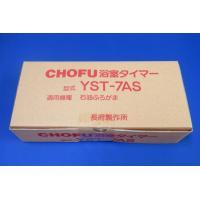 浴室タイマーYST-1をご使用の場合の取替え交換にはご利用できません。ガス風呂釜にはご使用できません...