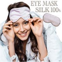 目の保護と安眠に シルクアイマスク シルク100%の優しい肌触りふんわり温か♪ 長さ調整付き♪