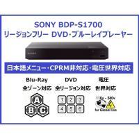 SONY S1700 リージョンフリー化済み (HDMIケーブル付) 【海外DVD・ブルーレイが視聴...