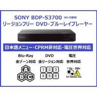 SONY S3700 リージョンフリー化済み 海外DVD・ブルーレイが視聴可能 (HDMIケーブル付...