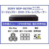 SONY S6700 リージョンフリー化済み 海外DVD・ブルーレイが視聴可能 (HDMIケーブル付...