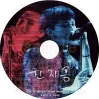 【韓流DVD】 BIGBANG / ビッグバン 「G-DRAGON ドキュメンタリー 」ジードラゴン(日本語字幕)★クォン・ジヨン GD
