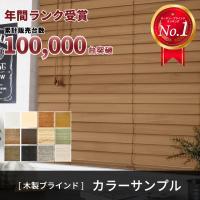 木製 ウッドブラインド スラットサンプル3色セット木製 ウッドブラインド スラットサンプル3色セット
