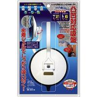 吸盤直径:約7.8cm 耐荷重量:壁面使用時6kg、天井使用時21kg *荷重値は凸凹のアクリル板で...