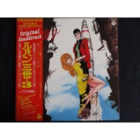 LP/レコード 0087■ルパン三世3 オリジナルサウンドトラック/帯付/YP7073AX