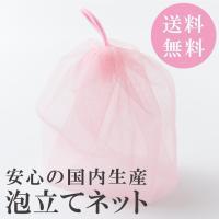 洗顔ネット 泡立てネット 簡単にホイップ状の泡が作れます!国内加工 国産 日本製 泡ネット