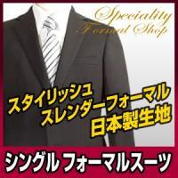 日本製ライトタキシードクロスを使用した3シーズン(春・秋・冬)2釦 超黒シングルフォーマルスーツです...