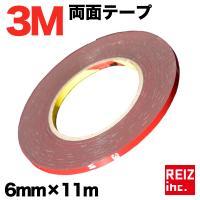 ■■  ■3M 超強力両面テープ  11m巻き 幅6mm 厚さ0.8mm  この匂いが本物の証です!...