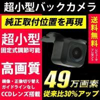 ■■  ■汎用バックカメラとしては、最高画質の49万画素を誇ります。■  ■超小型・角度調整・固定式...