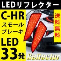 ■■  ■C-HR専用LEDリフレクター 2枚セット ブレーキランプ連動■  通常反射板として光を反...