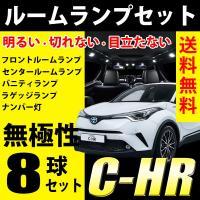 ■C-HR CHR ルームランプ・ナンバー灯セット NGX50 ZYX10  内装ランプ ルームラン...