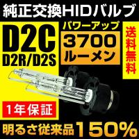 ■■  ■HIDバルブ D2C(D2S/D2R) 3700ルーメン 5000K/6000K/8000...