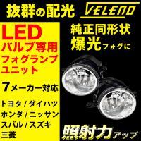 フォグランプ ユニット フォグランプユニット トヨタ TOYOTA  抜群の配光 VELENO 左右セット 純正LED交換 バルブ交換 純正同形状 H8 H11 H16 送料無料