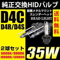 ■■■HIDバルブ D4C(D4S/D4R) 35W 6000K/8000K/10000K/1200...