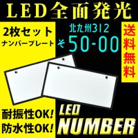LED 字光式 ナンバープレート ナンバーフレーム 2枚セット 全面発光 普通車・軽対応