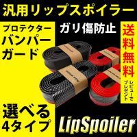 ■リップスポイラー 汎用タイプ バンパーガード プロテクター ドレスアップ  適度なゴム硬度なので、...