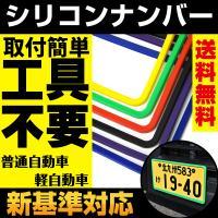 ■■  簡単取付でお手軽ドレスアップ! 耐候性に優れたシリコン製ナンバーフレームです!  柔軟に変形...