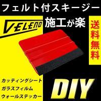 ■素材にキズがつかないフェルト付スキージー  オリジナルブランド「VELENO」  施工時間大幅短縮...