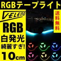 ■■  VELENO 新型爆光RGBテープライト登場、混じりっ気のない驚きの綺麗な発光  RGBでこ...