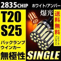 ■爆光2835チップ搭載 T20 S25 シングル バックランプ ウインカー  ■360度発光で死角...