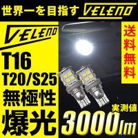 ■■  VELENO T16 T20/S25(11月下旬販売予定)3000lm バックランプ専用LE...