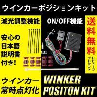 ウインカーポジションキット ウイポジ ユニット LED対応 減光機能 ON/OFF切替 日本語説明書 送料無料