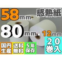 感熱ロール紙 58mm ×80×12/75μ (20巻入) サーマル レジロール レシート