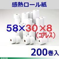 ■仕様■ ●普通保存サーマル紙 ●幅58mm×外径30mm×内径8mm紙管なし ●長さ11m 厚さ6...