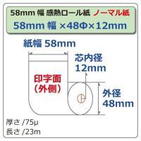 ■仕様■ ●普通保存サーマル紙 ●58mm×外径48mm×内径12mm 長さ23m ●厚さ75ミクロ...