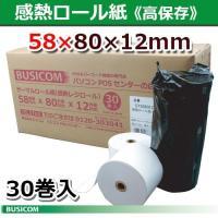 ■仕様■ ●高保存サーマル紙 ●幅58mm×外径80mm×内径12mm ●厚さ75ミクロン 長さ63...