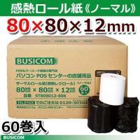 ■入り数:60巻入り、お手頃商品です。 ■サイズ:幅80mm×外径80mm×内径12mm  ■紙の厚...