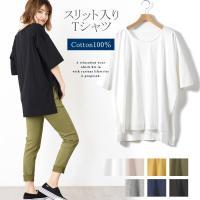 ☆裾スリットビッグTシャツ☆  綿100%を使用しているので、耐久性・通気性に優れており、素肌にやさ...