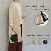 ノーカラーコート レディース ファッション ゆったり 大きいサイズ 30代 40代 スプリングコート 春 スポンディング 体型カバー ロング anlulu