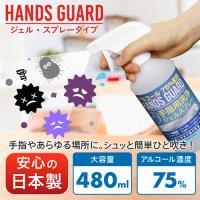 あすつく 日本製 アルコール ジェル スプレー エタノール75%配合 アルコール除菌スプレーとハンドジェルの2WAY ハンズガード480ml 送料無料