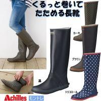 「折りたたんで小さく包装でき、なおかつフィットする」という特長を持った長靴のシリーズです。朝、雨が降...