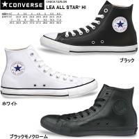 【コンバース オールスター レザー ハイカット レディース スニーカー メンズ 黒 白 CONVER...
